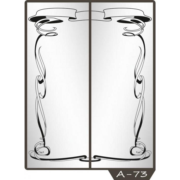 Пескоструйный рисунок на 2 двери рисунок A-73